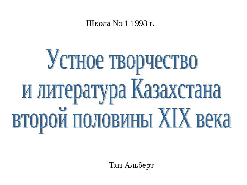 Школа No 1 1998 г. Тян Альберт