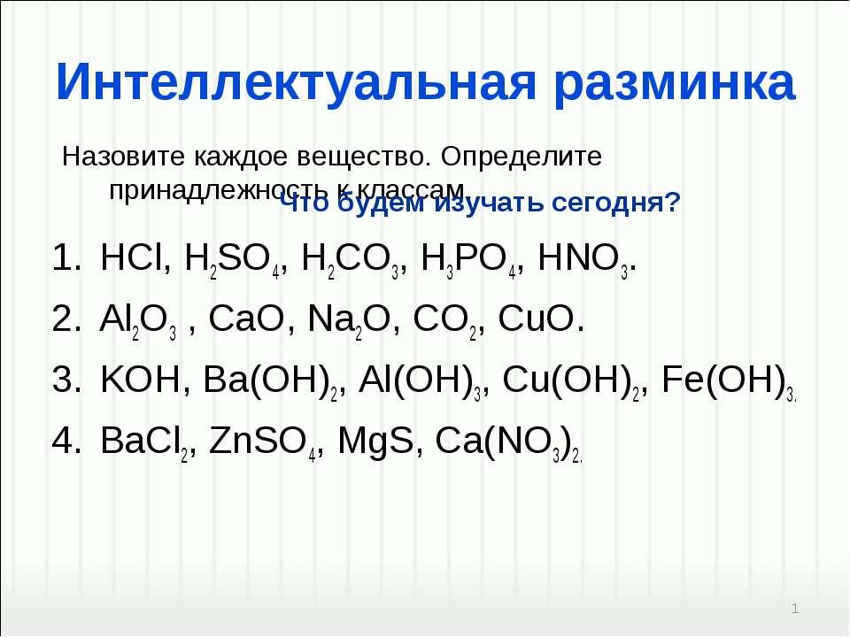Интеллектуальная разминка HCl, H2SO4, H2CO3, H3PO4, HNO3. Al2O3 , CaO, Na2O, ...
