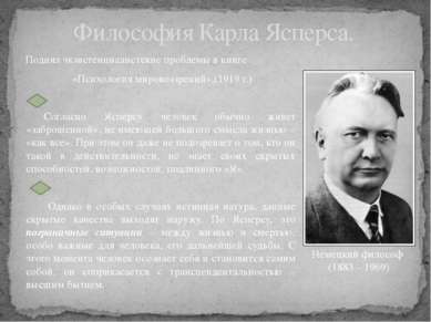 Философия Карла Ясперса. Поднял экзистенциалистские проблемы в книге «Психоло...