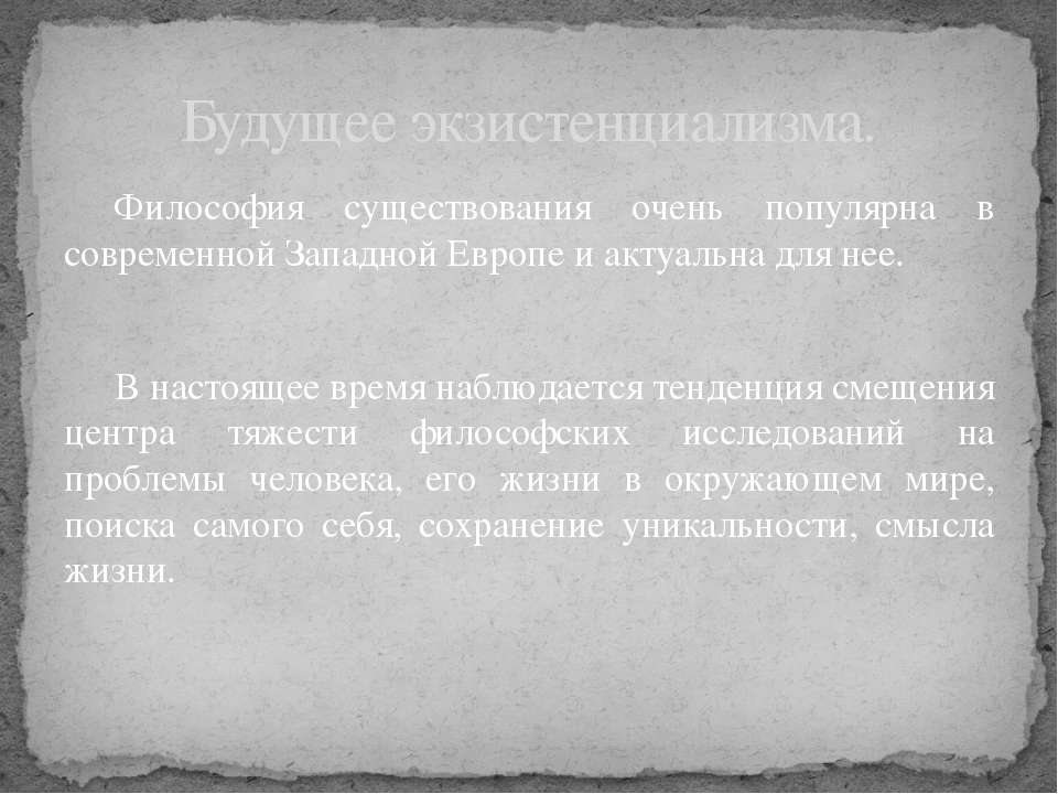 Философия существования очень популярна в современной Западной Европе и актуа...