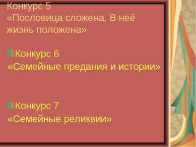 Конкурс 5 «Пословица сложена. В неё жизнь положена» Конкурс 6 «Семейные преда...