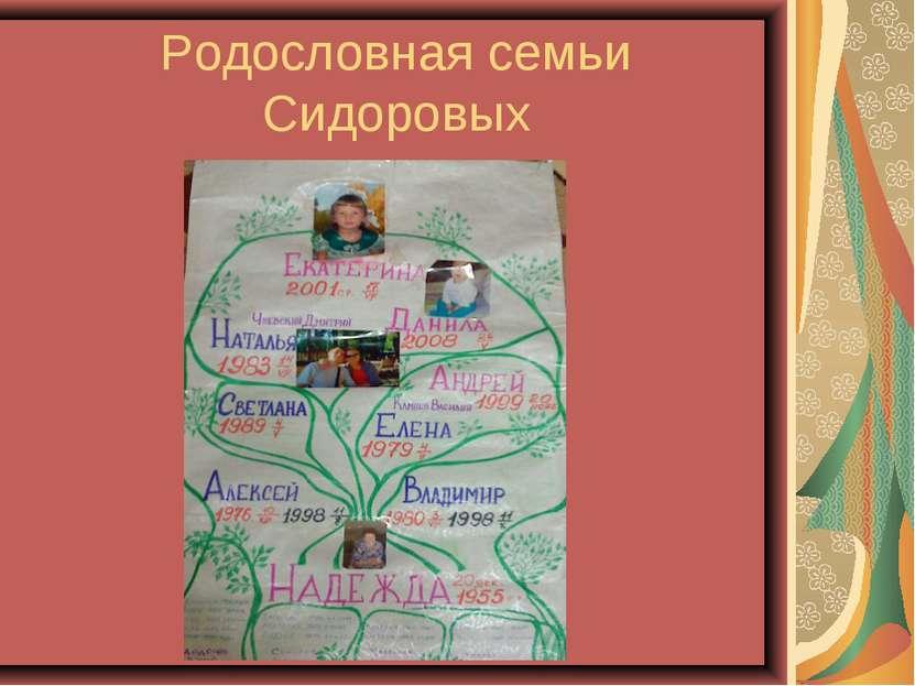 Родословная семьи Сидоровых