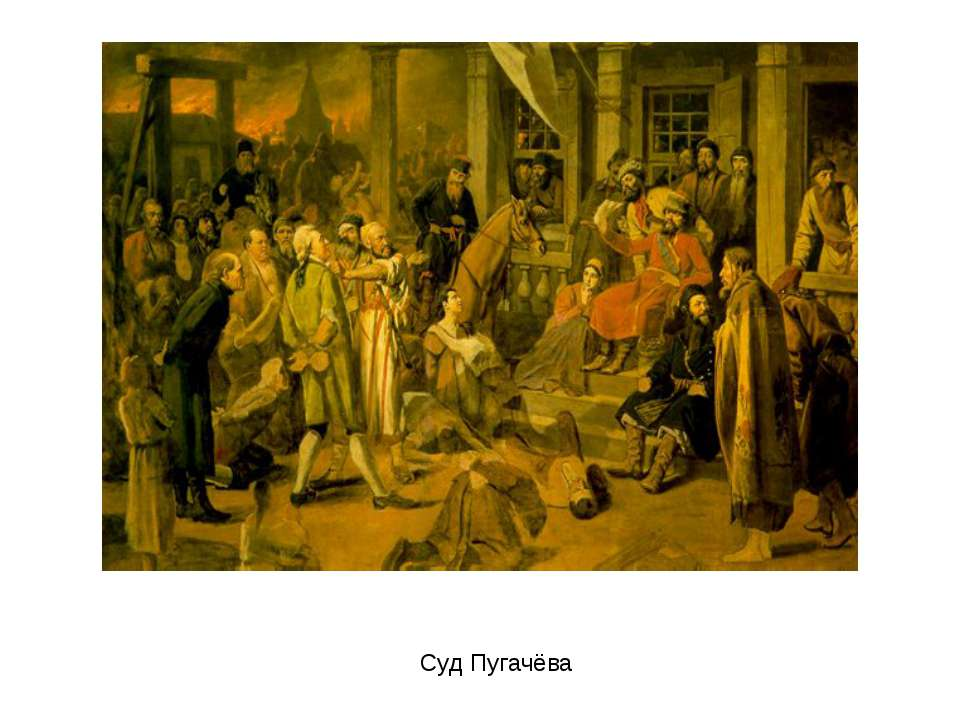 Суд Пугачёва
