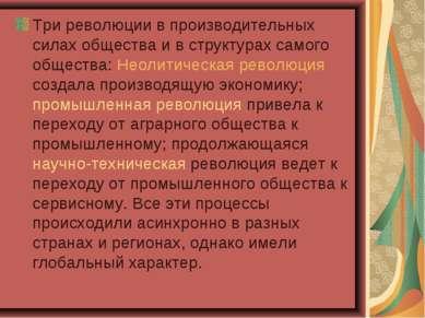 Три революции в производительных силах общества и в структурах самого обществ...