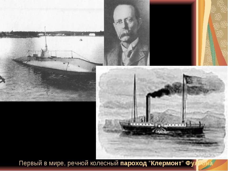 """Первый в мире, речной колесный пароход """"Клермонт"""" Фултона"""