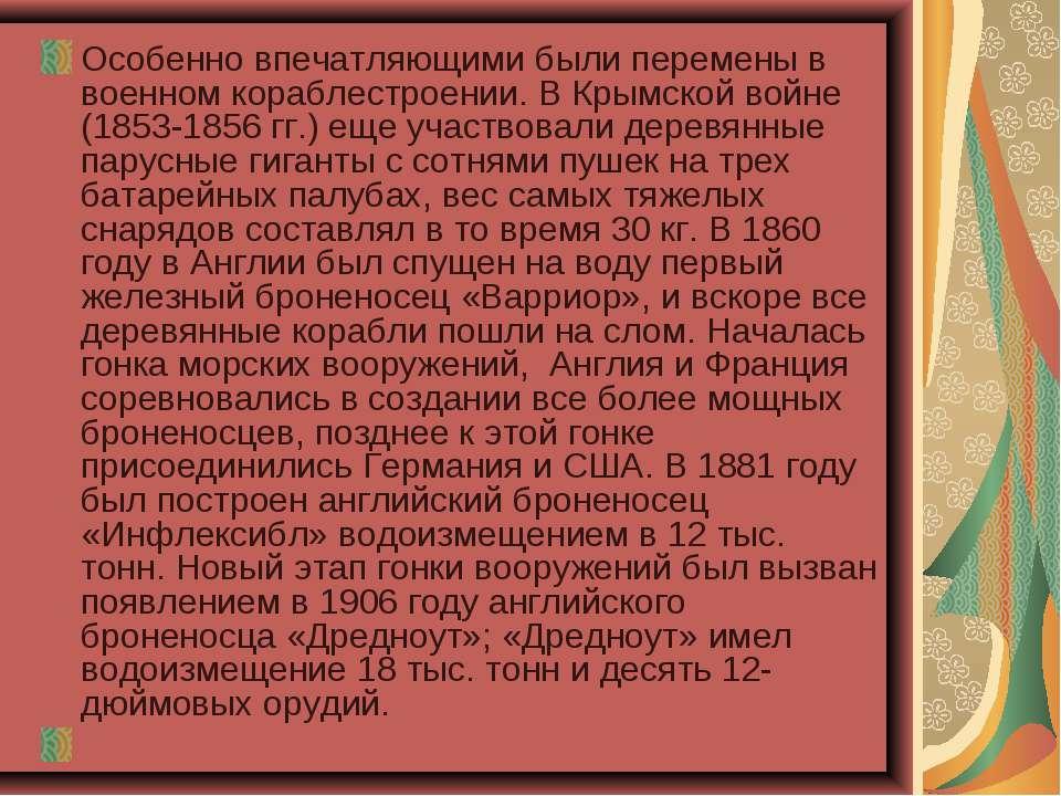 Особенно впечатляющими были перемены в военном кораблестроении. В Крымской во...