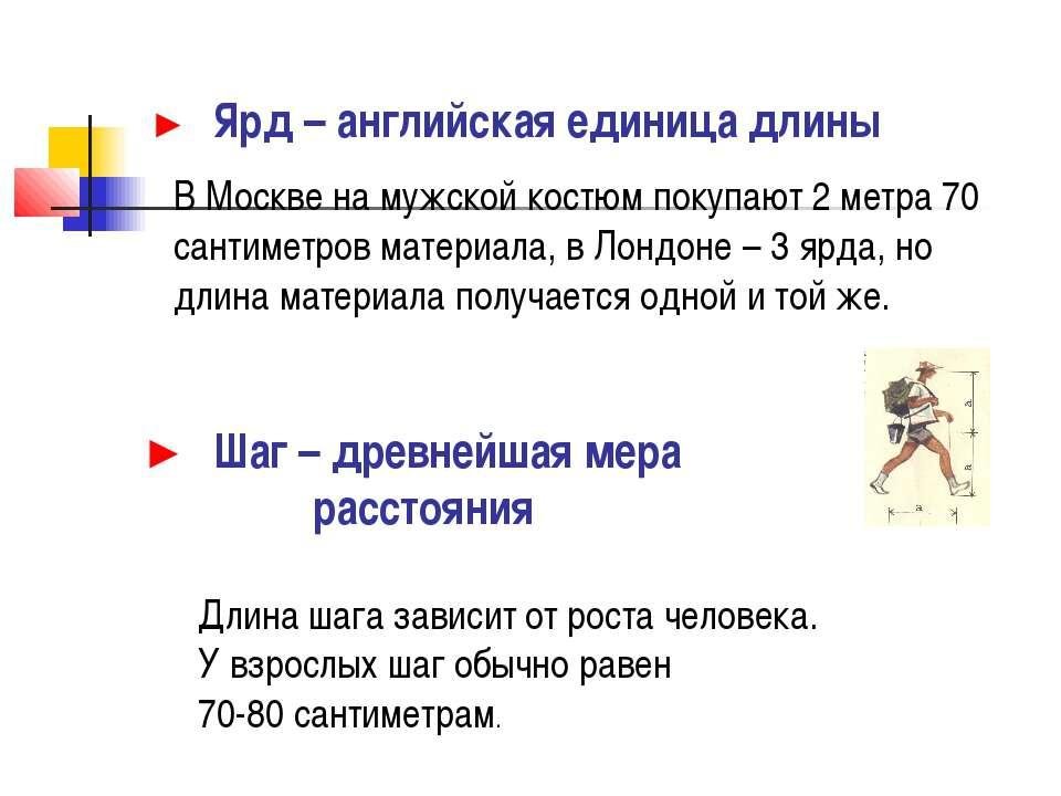 ► Ярд – английская единица длины В Москве на мужской костюм покупают 2 метра ...