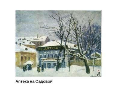 Аптека на Садовой