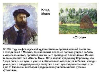 В 1895 году на французской художественно-промышленной выставке, проходившей в...