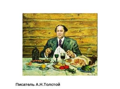 Писатель А.Н.Толстой