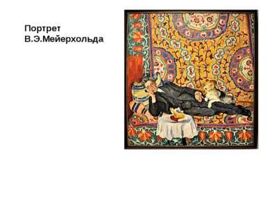 Портрет В.Э.Мейерхольда