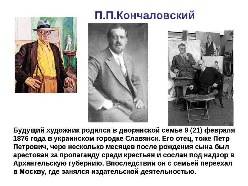 П.П.Кончаловский Будущий художник родился в дворянской семье 9 (21) февраля 1...