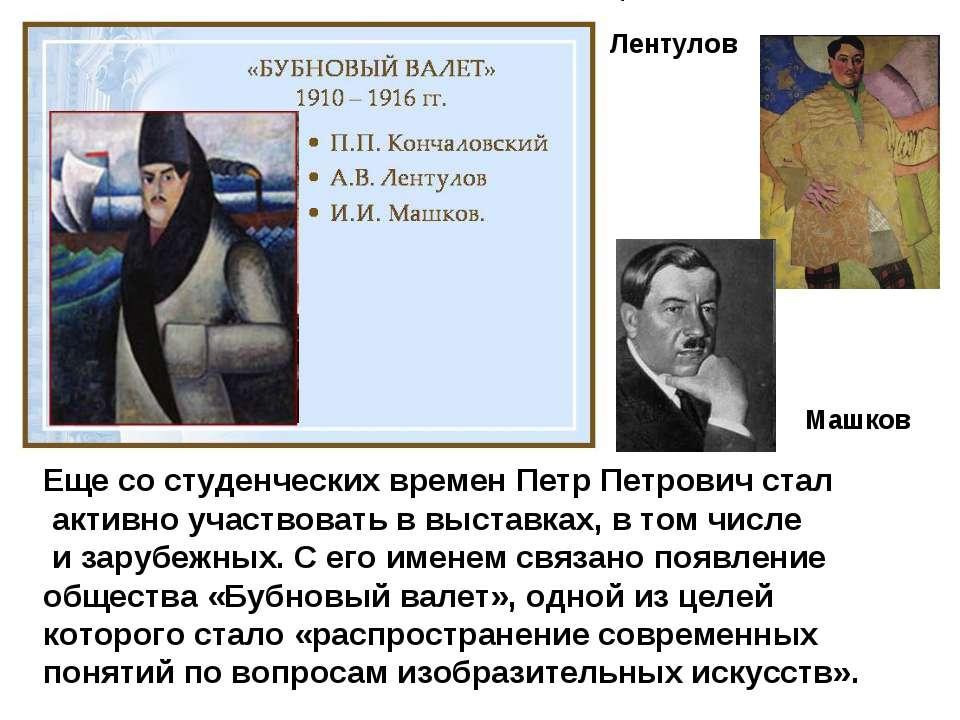 Еще со студенческих времен Петр Петрович стал активно участвовать в выставках...