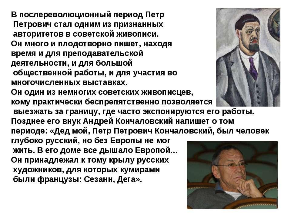 В послереволюционный период Петр Петрович стал одним из признанных авторитето...