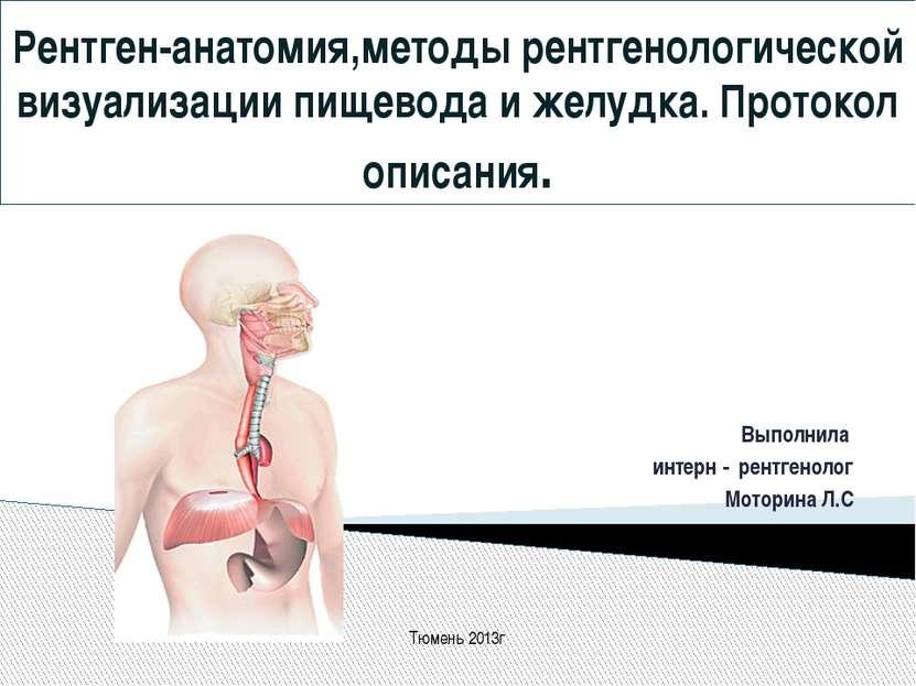 Рентген-анатомия,методы рентгенологической визуализации пищевода и желудка. П...