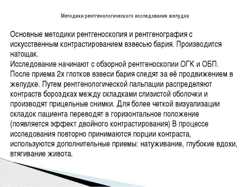 Методики рентгенологического исследования желудка Основные методики рентгенос...