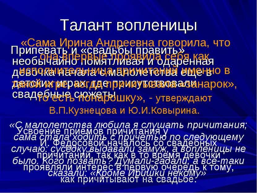 Талант вопленицы Припевать и «свадьбы править» необычайно помятливая и одарен...