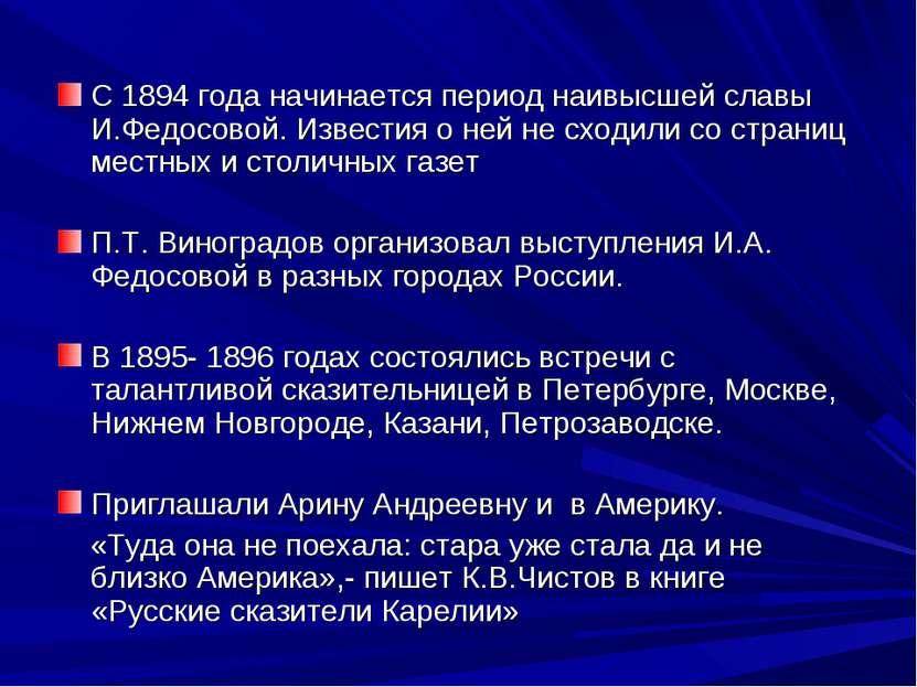 С 1894 года начинается период наивысшей славы И.Федосовой. Известия о ней не ...