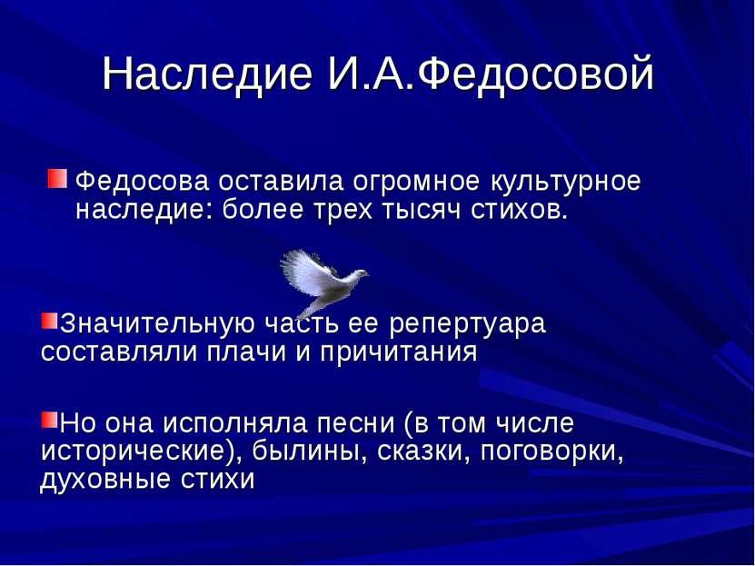 Наследие И.А.Федосовой Федосова оставила огромное культурное наследие: более ...