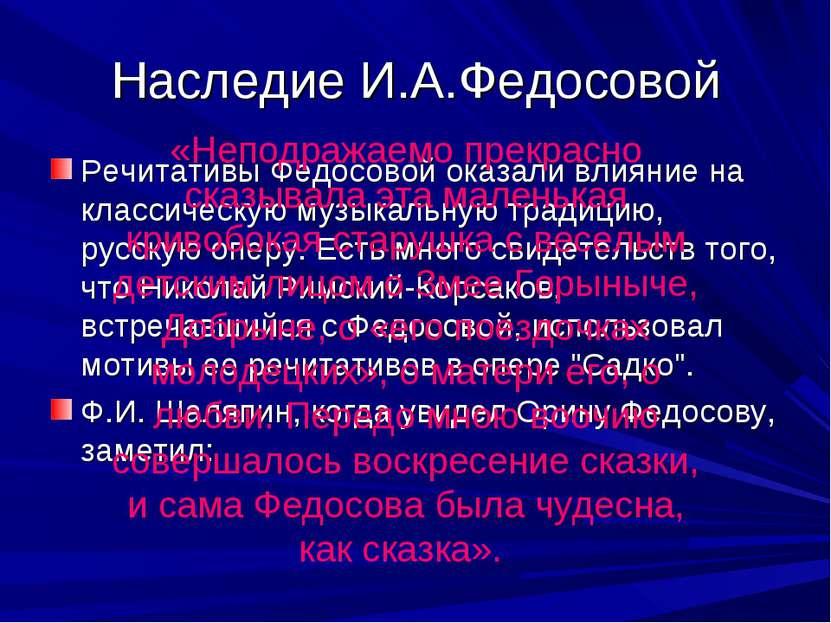 Наследие И.А.Федосовой Речитативы Федосовой оказали влияние на классическую м...
