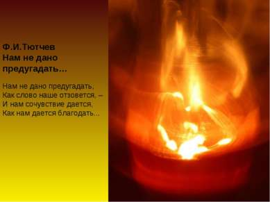 Ф.И.Тютчев Нам не дано предугадать… Нам не дано предугадать, Как слово наше о...
