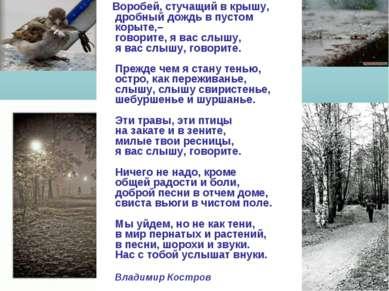 Воробей, стучащий в крышу, дробный дождь в пустом корыте,– говорите, я вас сл...