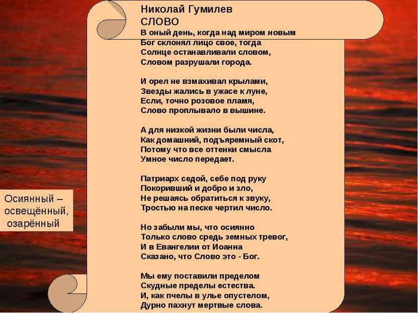 Николай Гумилев СЛОВО В оный день, когда над миром новым Бог склонял лицо сво...