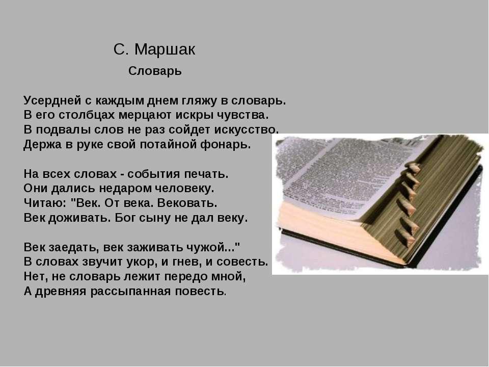 Словарь Усердней с каждым днем гляжу в словарь. В его столбцах мерцают искры ...