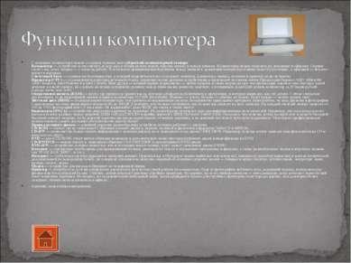 С помощью компьютера можно создавать нужные вам прКраткий компьютерный словар...