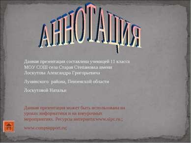 Данная презентация составлена ученицей 11 класса МОУ СОШ села Старая Степанов...