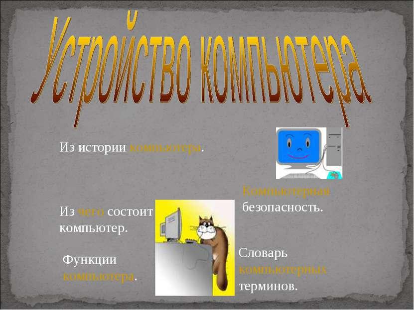 Из истории компьютера. Из чего состоит компьютер. Функции компьютера. Компьют...