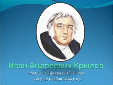 Родился 15 февраля 1768 года Умер 22 ноября 1844 года