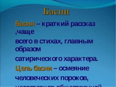 Басня – краткий рассказ ,чаще всего в стихах, главным образом сатирического х...
