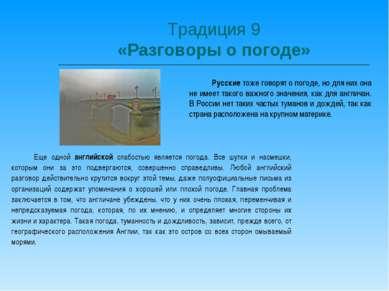Традиция 9 «Разговоры о погоде» Еще одной английской слабостью является погод...