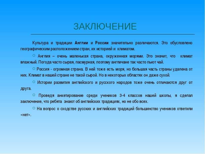 ЗАКЛЮЧЕНИЕ Культура и традиции Англии и России значительно различаются. Это о...