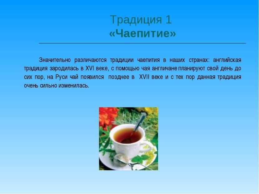 Традиция 1 «Чаепитие» Значительно различаются традиции чаепития в наших стран...