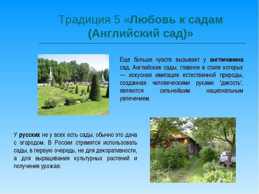 Традиция 5 «Любовь к садам (Английский сад)» Еще больше чувств вызывает у анг...