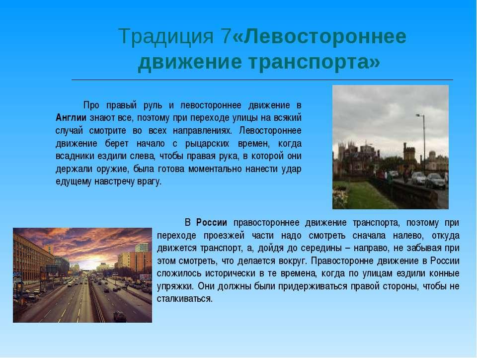 Традиция 7«Левостороннее движение транспорта» Про правый руль и левостороннее...