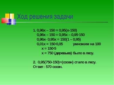 Ход решения задачи 1. 0,96х – 150 = 0,95(х-150) 0,96х – 150 = 0,95х – 0,95∙15...