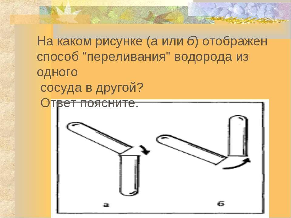 """На каком рисунке (а или б) отображен способ """"переливания"""" водорода из одного ..."""