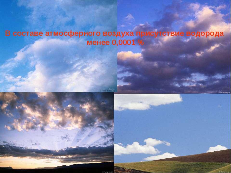 В составе атмосферного воздуха присутствие водорода менее 0,0001 %