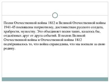 Песни Отечественной войны 1812 и Великой Отечественной войны 1941-45 посвящен...