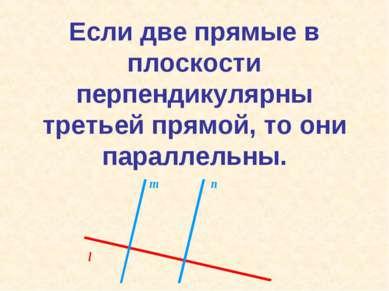 Если две прямые в плоскости перпендикулярны третьей прямой, то они параллельн...