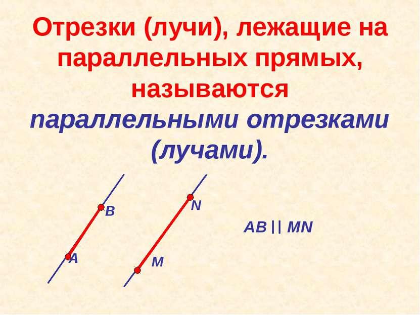 Отрезки (лучи), лежащие на параллельных прямых, называются параллельными отре...
