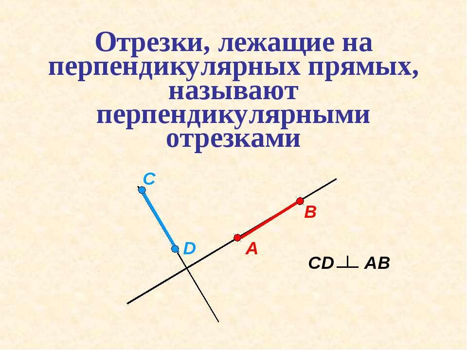 Отрезки, лежащие на перпендикулярных прямых, называют перпендикулярными отрез...