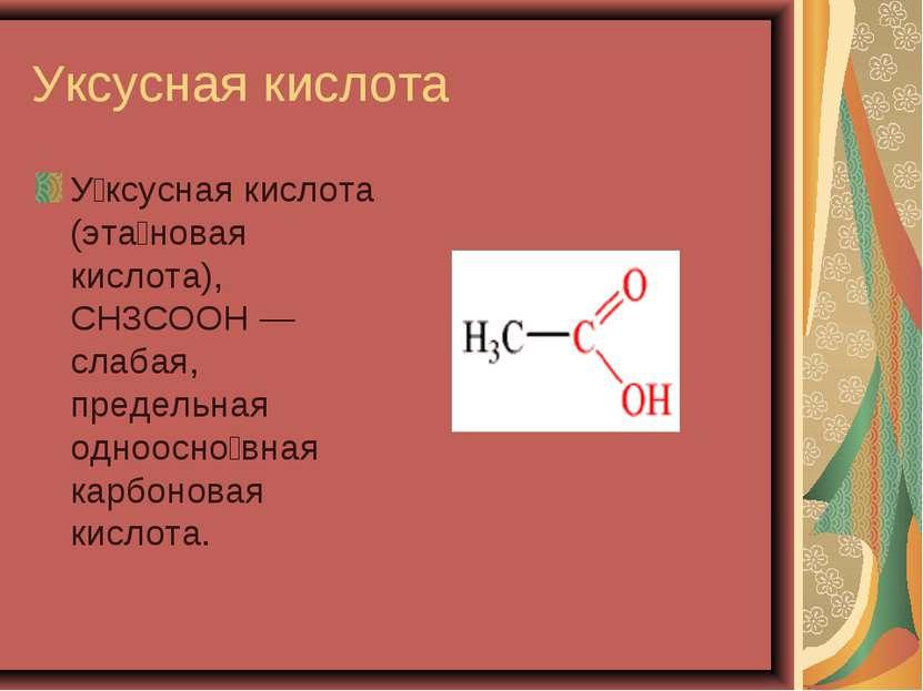 Уксусная кислота У ксусная кислота (эта новая кислота), CH3COOH — слабая, пре...