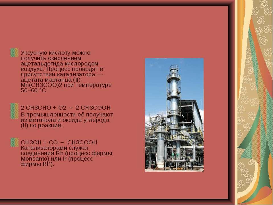 Уксусную кислоту можно получить окислением ацетальдегида кислородом воздуха. ...