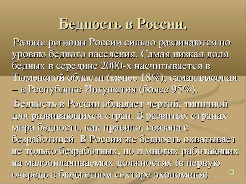 Бедность в России. Разные регионы России сильно различаются по уровню бедного...