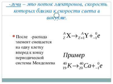 β-лучи – это поток электронов, скорость которых близка к скорости света в вак...