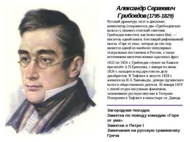 Александр Сергеевич Грибоедов (1795-1829) Русский драматург, поэт и дипломат,...
